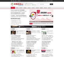 dedecms织梦通用大气新闻资讯网站带手机站