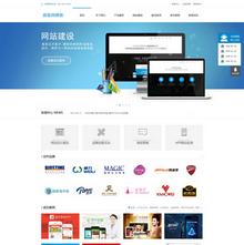 dedecms织梦简约网络公司广告工作室建站公司模板