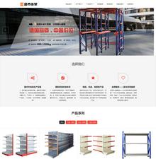 响应式自适应手机端超市货架精品展架类网站织梦模板