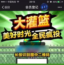 Thinkphp微信大灌篮游戏源码 微信投篮源码 免公众号+个人免签支付