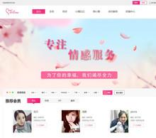 最新奥壹Oelove婚恋交友系统v4.8版 新增微信支付+在线聊天等