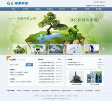 环保科技公司dedecms网站模板