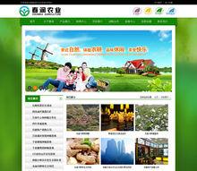 dedecms织梦生态农业科技公司模板