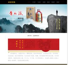 响应式自适应手机端高端酒业包装设计类网站织梦模板