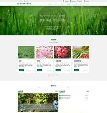 响应式园林绿化花木果苗种植类企业网站织梦模板(自适应手机端)