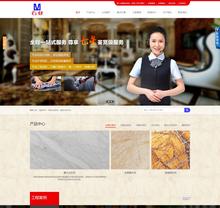 营销型石业大理石瓷砖网站织梦模板(带手机端)