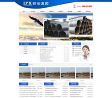钢管建材工程贸易类织梦模板(带手机端)