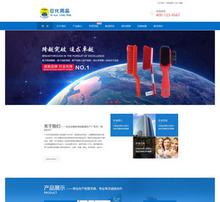 日化制品牙刷生产类网站织梦模板(带手机端)