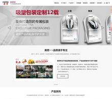 响应式吸塑包装定制塑胶制品类网站织梦模板(自适应手机端)