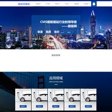 织梦大气整洁企业产品展示网站通用模板
