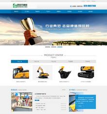大型工业机械挖机设备产品展示网站模板(带手机端)