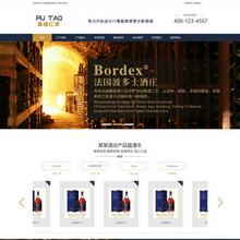 高端品牌红酒酒业类网站织梦模板带手机端