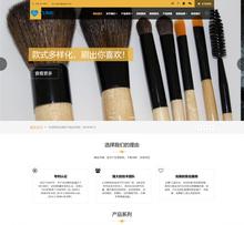 响应式化妆美妆用品类网站织梦模板(自适应手机端)