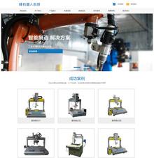 自动化机器人科技类网站织梦模板带手机端
