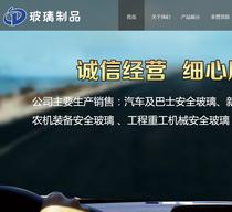 响应式玻璃制品厂类网站织梦模板(自适应手机端)