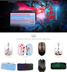 响应式电脑机箱鼠标键盘配件类网站织梦模板(自适应手机端)