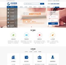 注册记账财税类织梦网站模板(带手机端)