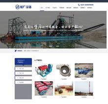 航运造船厂抽沙船设备类网站织梦模板带手机端