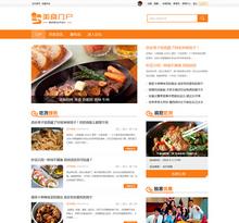 美食门户Z2 GBK+UTF8 DiscuzX3.2