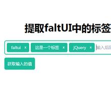 jQuery input文本框输入文字回车创建标签代码