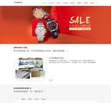 响应式品牌钟表手表类织梦模板(自适应手机端)