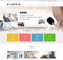 响应式空调环保净化工程类网站织梦模板(自适应手机端)