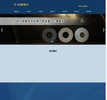 响应式陶瓷研磨盘抛光类网站织梦模板(自适应手机端)