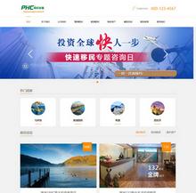 移民留学出国商务服务类网站织梦模板(带手机端)