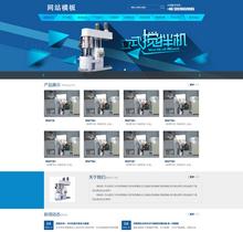 通用机械科技电子类企业网站织梦模板(带手机端)