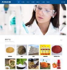 中英双语响应式天然色素物品企业织梦模板(自适应手机端)