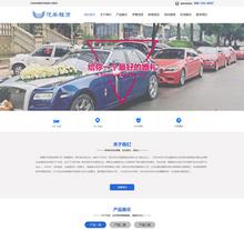 汽车租赁租车公司类织梦模板(带手机端)