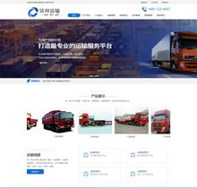 货物运输汽车销售贸易展示类织梦模板(带手机端)