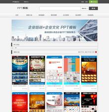 织梦cms专业PPT模板下载网站源码带会员中心