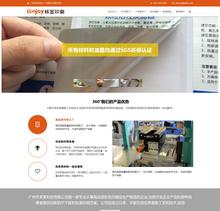 响应式防伪标签彩色印刷品类网站