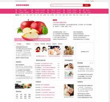 织梦dedecms两性健康网站模板带手机端
