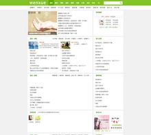 织梦dedecms文学小说网站散文网站模板带手机端
