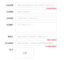 3款实用的jQuery表单验证代码