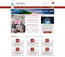 电子商务协会类网站织梦模板(带手机端)