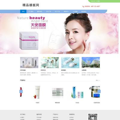 中英双语美容化妆品行业通用织梦模板(自适应手机端)