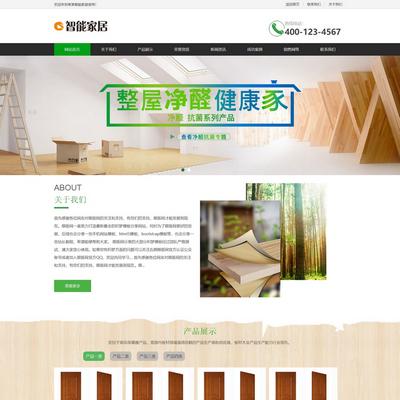 环保生态木材家居类织梦模板带手机端