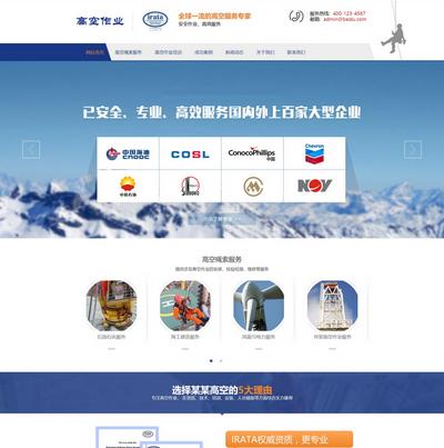营销型高空作业绳索类网站织梦模板(带手机端)