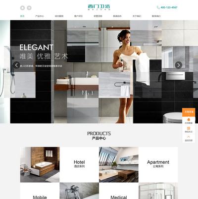 家居卫浴设计类网站织梦模板(带手机端)