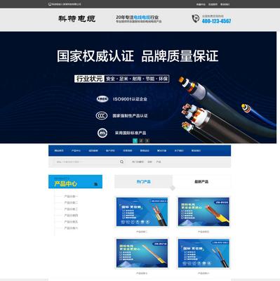 营销型铝合金电缆类网站织梦模板(带手机端)
