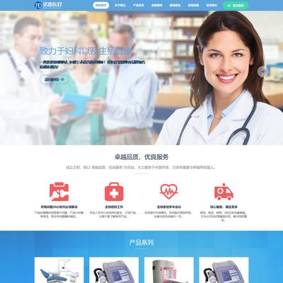 响应式医疗器械医院诊断设备类网站织梦模板(自适应手机端)