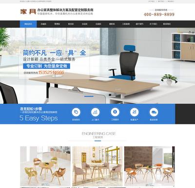营销型家居家具展示类网站织梦模板(带手机端)