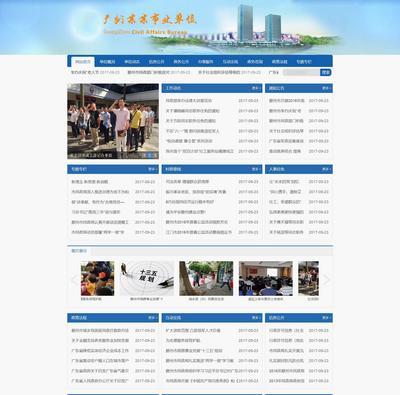 单位政府部门类网站织梦模板(带手机端)