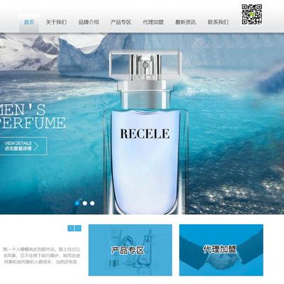 香水美容化妆品企业织梦模板(带手机端)