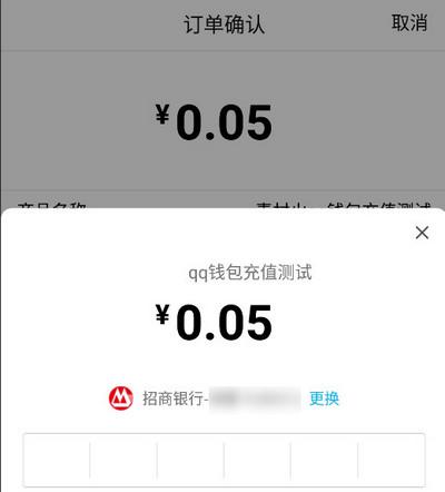 php版QQ钱包扫码支付源码