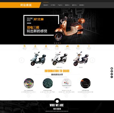 大气织梦汽车电动车产品展示网站模板