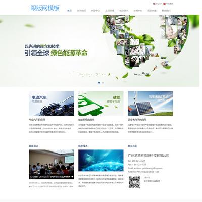 中英双语响应式绿色新能源企业织梦模板(自适应)